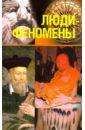 Люди-феномены, Непомнящий Николай Николаевич
