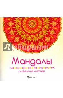 Мандалы. Славянские мотивы мандалы с медитациями любовь