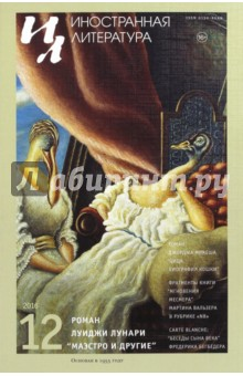 """Обложка книги Журнал """"Иностранная литература"""" № 12. 2016"""