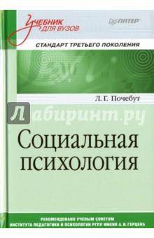 Социальная психология. Учебник для вузов