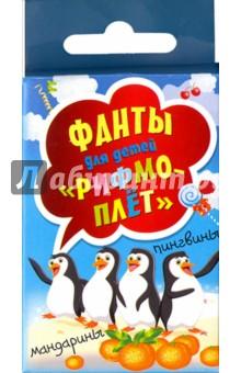 Фанты для детей Рифмоплёт парфенова ирина ивановна лучшие фанты на новый год