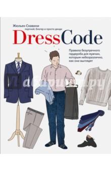 Dress code. Правила безупречного гардероба для мужчин, которым небезразлично, как они выглядят фен elchim dress code black 03081
