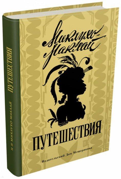 Иллюстрация 1 из 28 для Путешествия - Николай Миклухо-Маклай | Лабиринт - книги. Источник: Лабиринт
