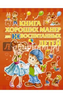 Книга хороших манер для воспитанных детей