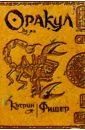 Оракул: Роман