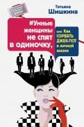 Умные женщины не спят в одиночку, или Как сорвать джек-пот в личной жизни