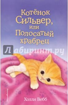 Котенок Сильвер, или Полосатый храбрец как попросить маму лифчик с чашками