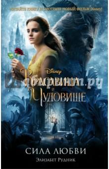 Красавица и Чудовище. Сила любви красавица и чудовище dvd книга