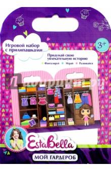 Estabella. Игровой набор с прилипашками Мой гардероб (62610)
