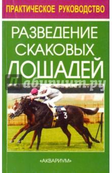Разведение скаковых лошадей железо для лошадей украина