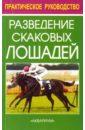 Разведение скаковых лошадей, Тезио Федерико