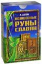 Волшебные руны славян. Книга + Карты, Асов Александр Игоревич