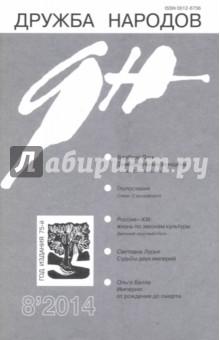 Журнал Дружба народов № 8. 2014