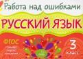 Русский язык. 3 класс. ФГОС
