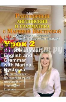 Разговорный английский и грамматика с Мариной Быстровой. Урок 2 (DVD)