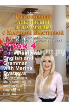Zakazat.ru: Разговорный английский и грамматика с Мариной Быстровой. Урок 4 (DVD). Быстрова Марина