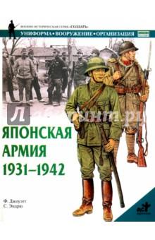 Японская армия. 1931-1942