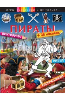 рисование и раскраски Пираты (+наклейки)