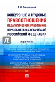 Конкурсные и трудовые правоотношения педагогических работников образовательных организаций РФ