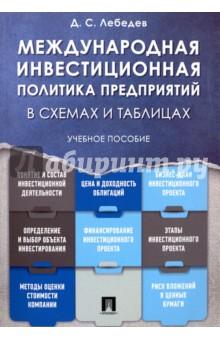 Международная инвестиционная политика предприятий в схемах и таблицах. Учебное пособие