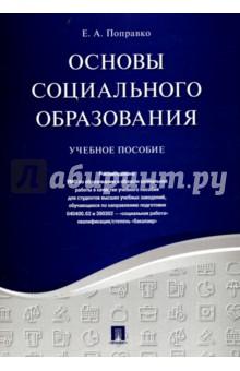 Основы социального образования. Учебное пособие коды лингвокультуры учебное пособие