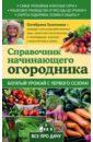 Справочник начинающего огородника, Ганичкина Октябрина Алексеевна,Ганичкин Александр Владимирович
