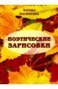 Антипенко Эдуард Сафронович Поэтические зарисовки. Поэзия. 5-я книга