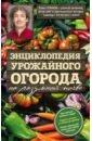 Энциклопедия урожайного огорода на разумной почве, Траннуа Павел Франкович