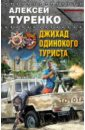Туренко Алексей Джихад одинокого туриста
