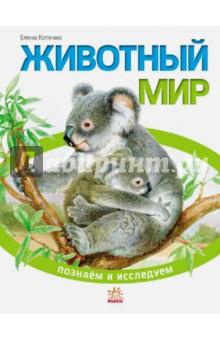 Купить Животный мир, Ранок, Животный и растительный мир