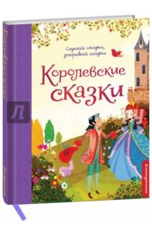 Купить Королевские сказки, Эксмодетство, Сказки зарубежных писателей