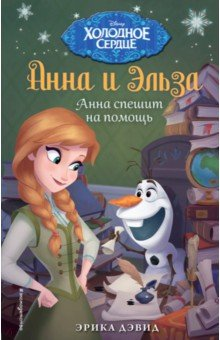 Купить Анна и Эльза. Анна спешит на помощь, Эксмо, Сборники произведений и хрестоматии для детей