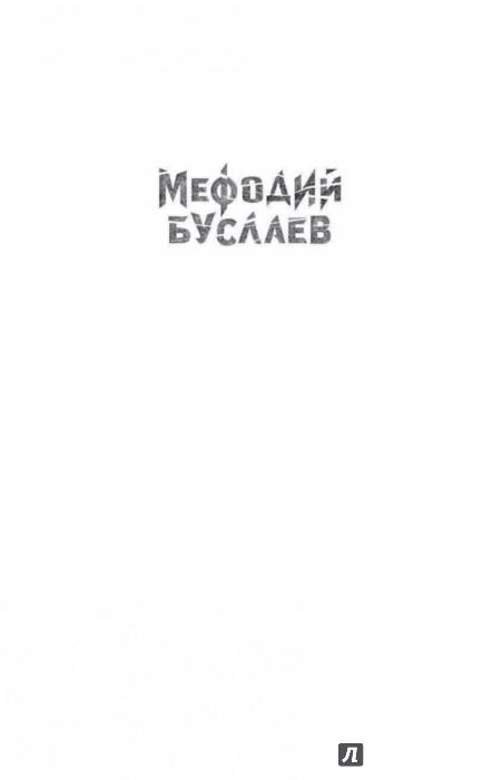 Иллюстрация 1 из 22 для Третий всадник Мрака - Дмитрий Емец | Лабиринт - книги. Источник: Лабиринт