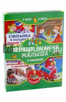 Я знаю! умею! Первые знания малыша в книжках с наклейками. Комплект из 4-х книг