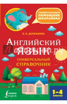 Английский язык. 1-4 классы. Универсальный справочник АСТ