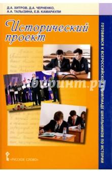 Исторический проект. Готовимся к всероссийской олимпиаде школьников по истории коровин в конец проекта украина