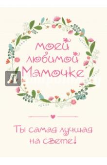 Моей любимой мамочке. Ты самая лучшая на свете! ваза для цветов любимой мамочке