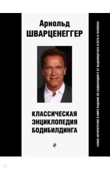 Классическая энциклопедия бодибилдинга книга мастеров