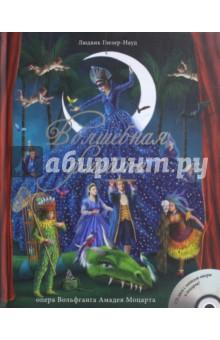 Волшебная флейта (+CD) (с факсимиле Моцарта)