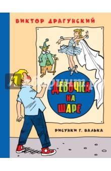 мэсофф дж нескучная история для мальчишек и девчонок все самые смешные отвратительные и прикольные факты истории человечества Девочка на шаре