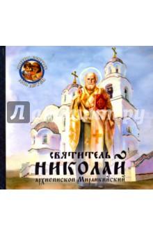 Святитель Николай, архиепископ Мирликийский святитель николай