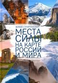 Места силы на карте России и Мира