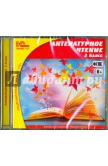 Литературное чтение. 2 класс. ФГОС (CDpc)