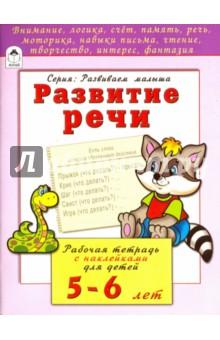 Развитие речи. Рабочая тетрадь с наклейками для детей 5-6 лет