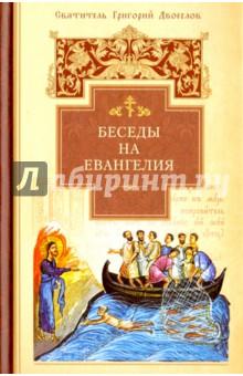 Беседы на Евангелия