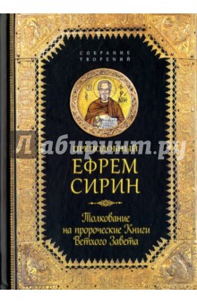 Толкование на пророческие Книги Ветхого Завета