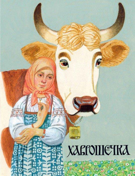 Иллюстрация 1 из 18 для Хаврошечка | Лабиринт - книги. Источник: Лабиринт