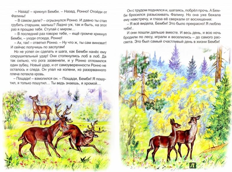 Иллюстрация 1 из 16 для Бемби - Феликс Зальтен | Лабиринт - книги. Источник: Лабиринт