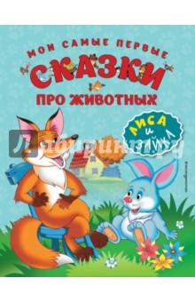 Купить Мои самые первые сказки про животных. Лиса и зайка, Эксмодетство, Сказки и истории для малышей