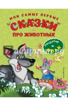 Купить Мои самые первые сказки про животных. Мышонок и волк, Эксмодетство, Сказки и истории для малышей